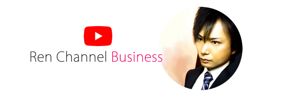 YOU TUBE REN CHANNEL BUSINESSページ