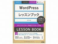 Wordpressのレッスンブック